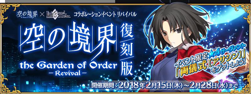 【FGO】「復刻版:空の境界/the Garden of Order -Revival-」のお話
