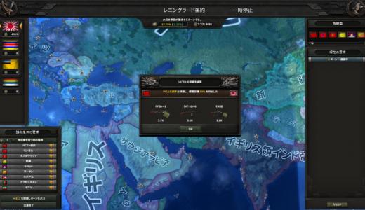 [HoI4]第5回:世界征服あくしろよ(第2次世界大戦勃発編)