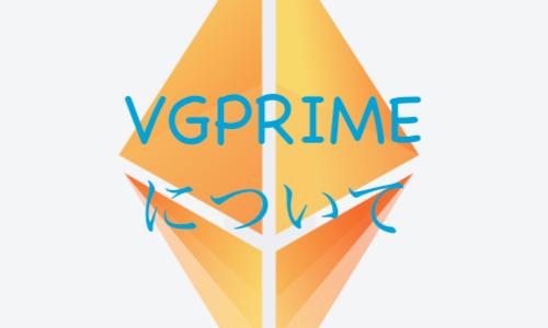 【Vainglory】VGPRIMEとは?おすすめモードについて