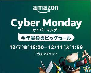 【Amazon】サイバーマンデー(Cyber Monday)と2018年に購入したもの