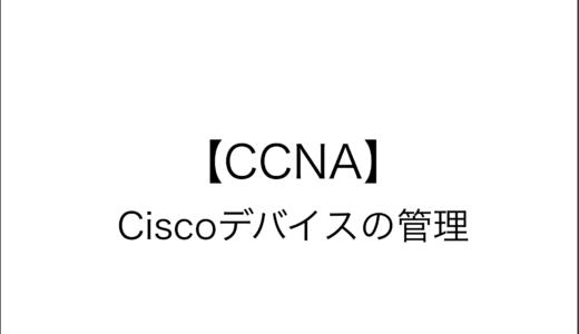 【CCNA】Ciscoデバイスの管理