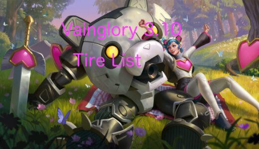 【Vainglory】ベイングローリー3.10パッチのヒーロー【Tier表】