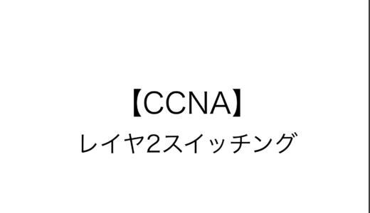 【CCNA】レイヤ2スイッチング