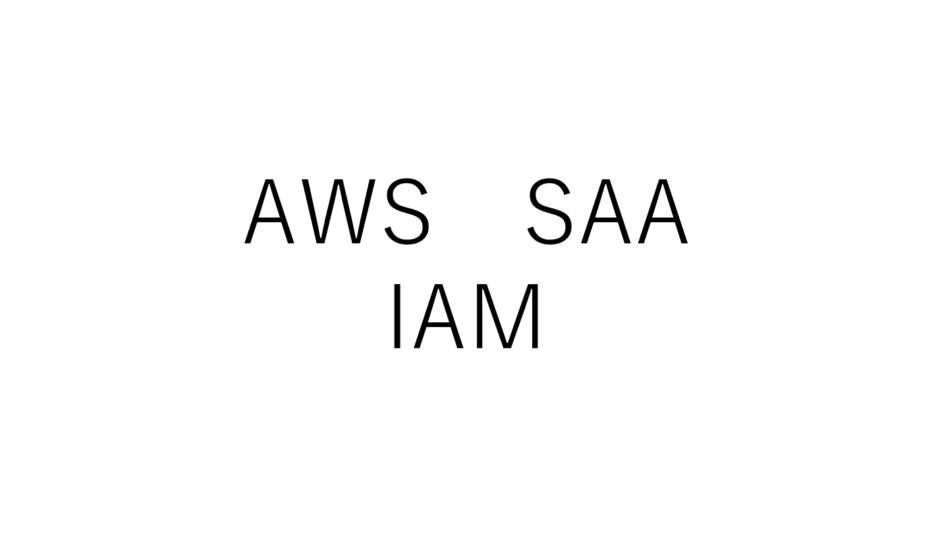 AWS-SAA-IAM