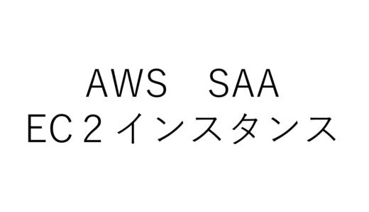 AWS-SAA-EC2