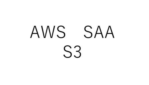 AWS-SAA-S3
